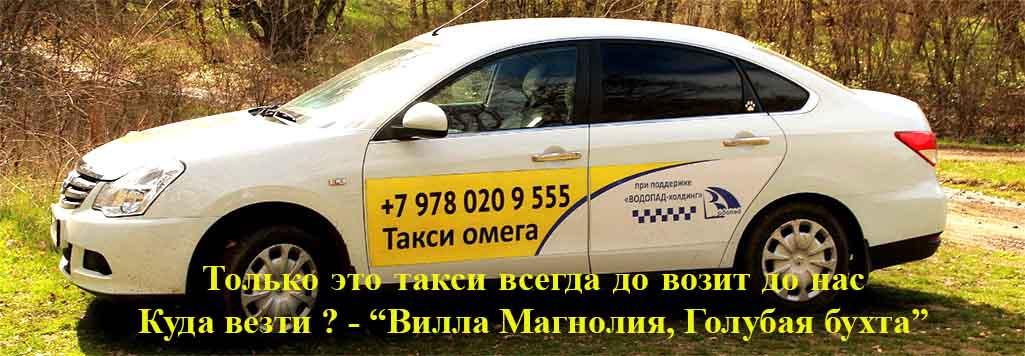 такси для дайвинга